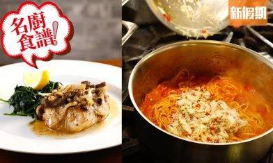 蕃茄意粉食譜 10分鐘簡易做法! 自製香濃茄醬 附米芝蓮名廚6大Tips+香嫩煎鱈魚食譜|名廚食譜