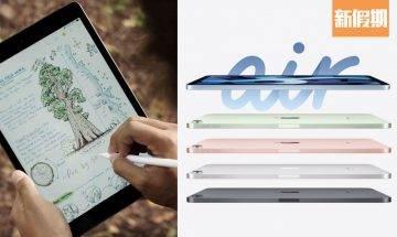 iPad Air新機發佈!全新馬卡龍色 Apple主打女性市場 重點功能率先睇!iPad 8同步上市 購物優惠情報