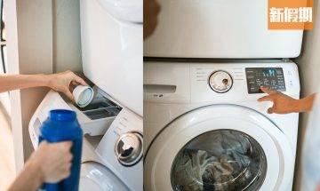 洗衣機清潔3步洗走過億大腸桿菌!成份天然DIY+簡單有用 唔洗污糟過馬桶!|好生活百科