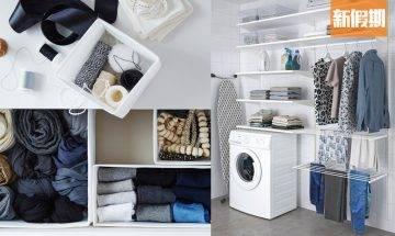 斷捨離轉季收納秘技 IKEA官方教路!簡單4步整理+收納產品/家具推介|好生活百科