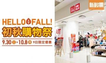 UNIQLO初秋購物祭 一連9日大減價!衛衣/牛仔褲/糖果色系外套 最平$59!  購物優惠情報