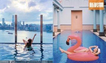 香港5大酒店泳池 Staycation打卡必去!無邊際泳池+摩洛哥風+歐陸風情設計|香港好去處