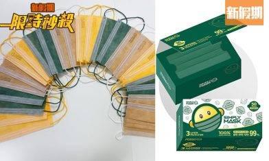 【限時秒殺 12點攞著數】Simply Mask免費送秋冬系列口罩 3種顏色+VFE/PFE/BFE達99%+ASTM Level 2  購物優惠情報