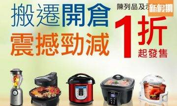 九龍灣德國寶開倉 減價低至1折!電飯煲/光波爐/熱水壺+$1冷氣機|購物優惠情報