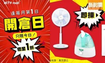 HKTVmall每月第1日開倉 減價低至1折!必掃電器+傢俬+食品+化妝品|購物優惠情報