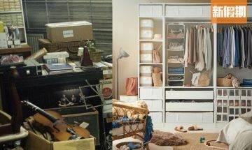 斷捨離新年大掃除秘技!IKEA官方教路!簡單4步整理+收納產品|好生活百科