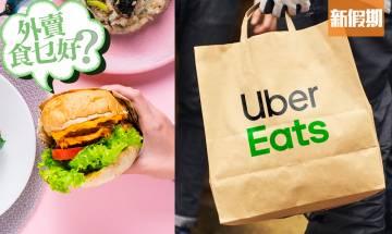 10月外賣優惠碼|foodpanda、Deliveroo、Uber Eats獨家優惠|全港7大外賣平台優惠(持續更新)