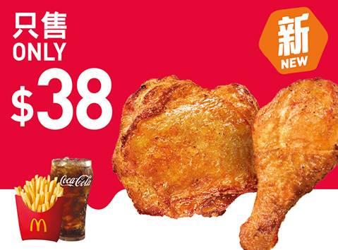 (早上11點至晚上12點)  蜜糖BBQ麥炸雞(2件)超值套餐,此麥當勞App優惠券可重複使用。