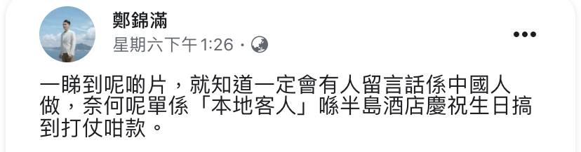 鄭錦滿都有上載影片,更大鬧港人。