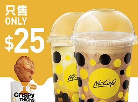 (星期一至五 下午2點至6點)  McCafé凍沖繩黑糖珍珠奶茶(大)或凍沖繩黑糖珍珠四季春(大)配蜜糖BBQ麥炸雞1件