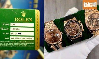 ROLEX 9大新手入手注意事項!小心冒牌貨+認為行貨號碼!|購物優惠情報