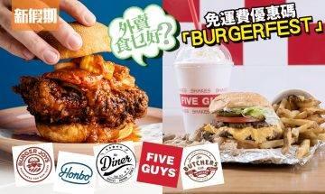 TOP 5人氣漢堡包外賣!必試foodpanda 2大獨家聯乘漢堡包