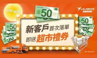 中秋限定!Lalamove app新用戶 首次call車送HK$100超市禮券