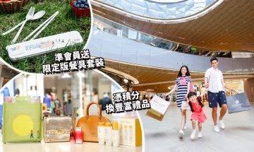 東薈城名店倉全新CLUB CG會員計劃 全年過百優惠折扣 立即登記享限時迎新禮遇!