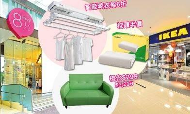 【8咪半限時激減】IKEA及多間家品商戶超級優惠!梳化低至13折+床上用品低至半價
