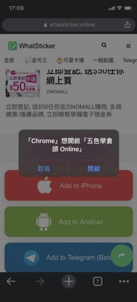 在點擊「Add to iOS/ Android」後,將會出現該選項,點擊後就能自動下載至WhatsApp