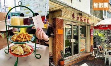 麥生記冰室推「港女3層架下午茶」 梅窩66年老字號餐廳夠破格 網民大讚:呢個港女我OK 區區搵食