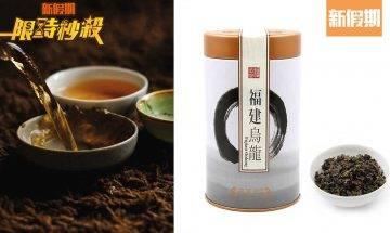 【限時秒殺】福茗堂茶莊送出福建烏龍茶禮罐30份  天然茶香 醇和回甘|飲食優惠