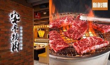 牛大人開燒肉店 安平燒肉進駐旺角 $208起任食120分鐘 過50款配料 和牛+安格斯牛+台灣夜市小吃|自助餐我要