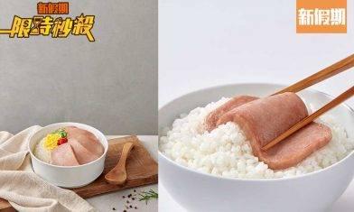 【限時秒殺 12點攞著數】韓國品牌Rankingdak免費送$35雞胸午餐肉300份 減肥食得!低卡高蛋白質 飲食優惠