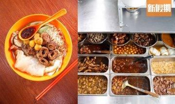 星爺車仔麵 星爺迷開主題店貼地麵檔 6小時鮮熬雜魚湯+即叫即製煎釀三寶  50款配料$9起|區區搵食