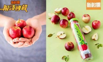 【限時秒殺 12點攞著數】Rockit免費送一筒紐西蘭蘋果 原價$50 合共160份!爽脆口感 甜而不膩 飲食優惠