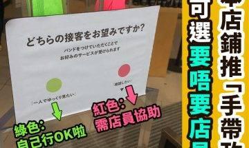 【#網絡熱話】日本店鋪推「手帶政策」