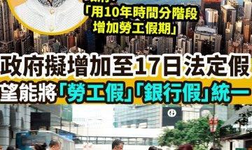 【#時事熱話】政府擬增加至17日法定假