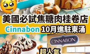 【#區區搵食】Cinnabon是美國超人氣肉桂卷專門店,招牌肉桂