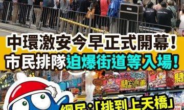 【#網絡熱話】中環激安今早正式開幕!