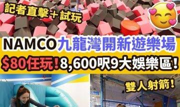 【#周末好去處】九龍灣開新NAMCO遊樂場,記者直擊走勻全場睇吓
