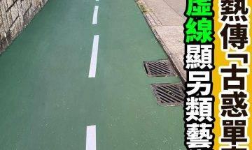 【#網絡熱話】「古惑單車徑」