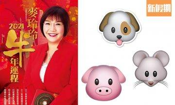 麥玲玲2021屬狗、豬、鼠生肖運程!屬狗者易有壓力胡思亂想、屬豬或發生突發意外