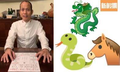 蘇民峰2021年屬龍、蛇、馬生肖運程!屬龍蛇財運有提升、屬馬有小破財