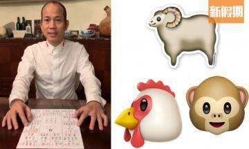 蘇民峰2021年屬羊、猴、雞生肖運程!肖羊易大破財、屬猴有有3大貴人