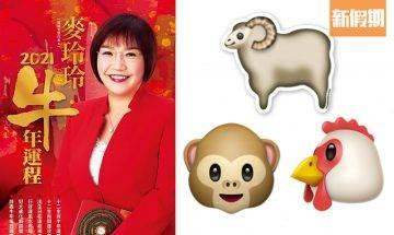 麥玲玲2021屬羊、猴、雞生肖運程!屬羊易有錢財損失、屬猴有大量桃花運
