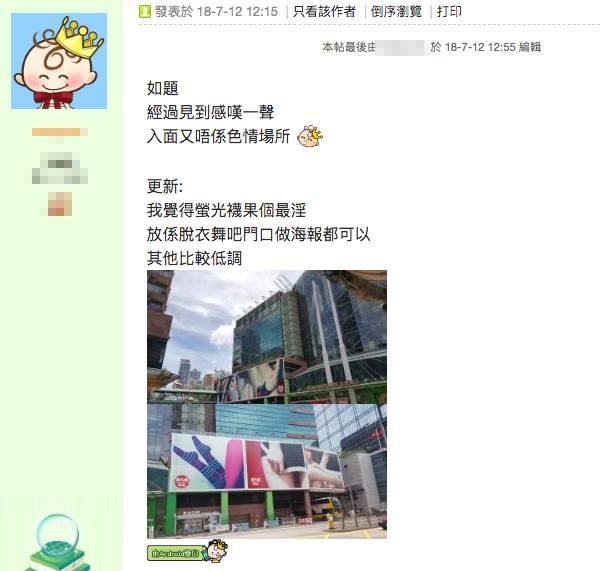 西九龍中心的廣告已經不是第一次遭到非議(圖片來源:親子王國)