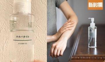 MUJI可可巴油=最強護膚油!日本女生最愛:超平+輕易清走黑頭粉刺!1個動作加強效用|好生活百科