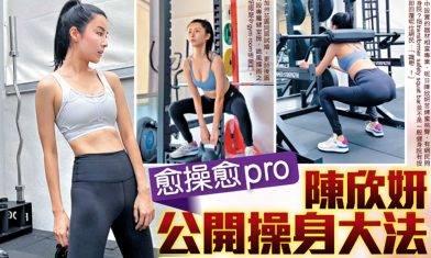陳欣妍愈操愈pro公開操身大法   男友斥資數十萬採購全套重型健身器