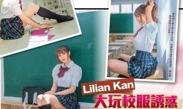 32歲網紅Lilian Kan大玩校服誘惑   網友:濃妝厚粉30+著校服過咗火