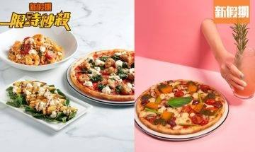 【限時秒殺 12點攞著數】PizzaExpress 送出$50現金券 Instagram濾鏡影相有7折+粉紅色衫送特飲  飲食優惠