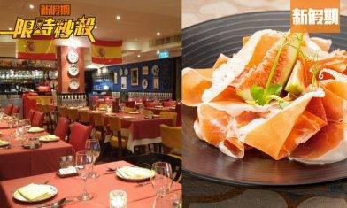 【限時秒殺】EL CID西班牙餐廳送出西班牙風腿 原價$90 共60份! 飲食優惠