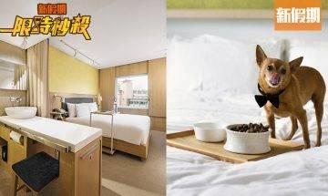 【限時秒殺 12點攞著數】新假期 X 逸東酒店 獨家寵物住宿優惠+8折單點食品優惠|購物優惠情報