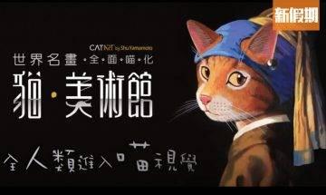 《貓美術館》11月初首登陸香港!CAT ART世界名畫展 必睇3D大型打卡裝置+61幅貓名畫+香港首創作品 |香港好去處