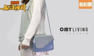 【限時秒殺 12點攞著數】OMYLIVING免費送UV殺菌消毒背包/斜孭袋!殺菌率高達99% 購物優惠情報