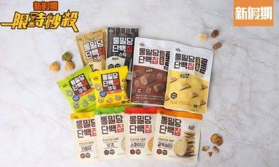 【限時秒殺】 Dashin免費送出全麥蛋白零食8件裝 60份!高蛋白脆皮捲/餅乾/曲奇 飲食優惠