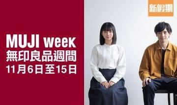 MUJI Week無印良品大減價 一連10日全線勁減!服飾/日常家品/收納用品/零食/Muji Café|購物情報優惠