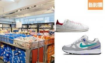 觀塘波鞋3折開倉!Nike/adidas/Reebok/Timberland 最平$280|購物優惠情報