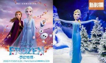 《Frozen夢幻特展》香港站登陸將軍澳!設10大主題展區+期間限定店+早鳥優惠詳情|香港好去處
