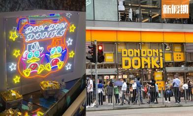 DONKI激安殿堂(驚安之殿堂)中環店開幕!2層高新店佔地1.2萬呎 限定便當+乾貨+零食|超巿買呢啲
